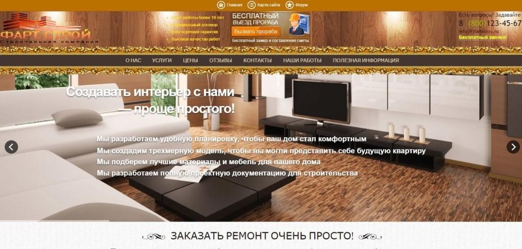 Ремонт квартир Отзывы