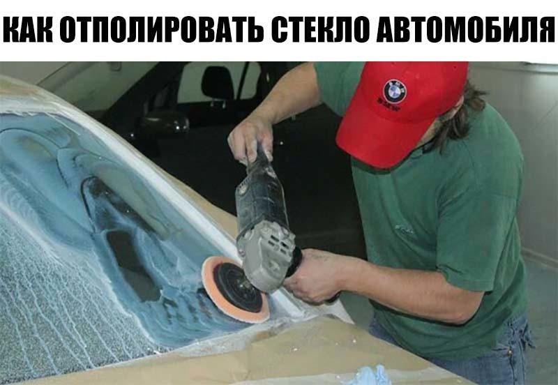 Как полировать машину в домашних условиях после покраски