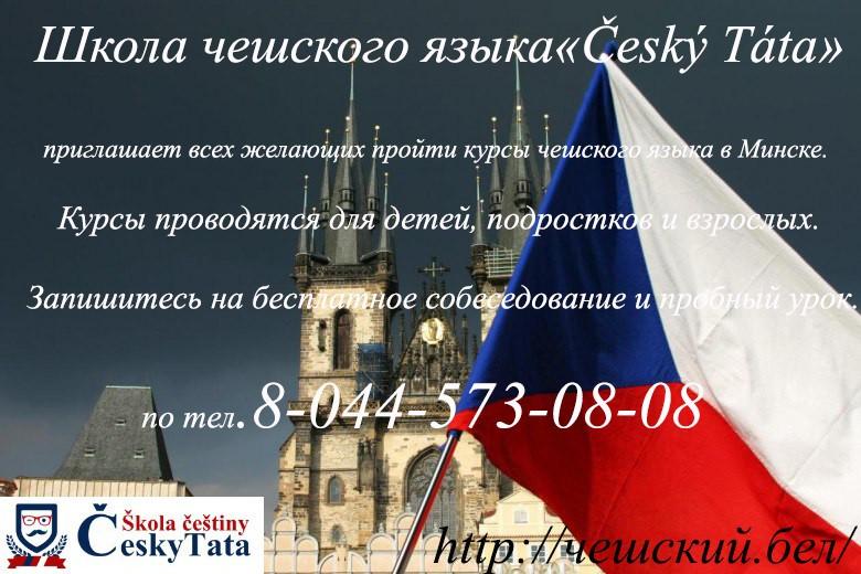 Чешский сайт знакомств на чешском языке