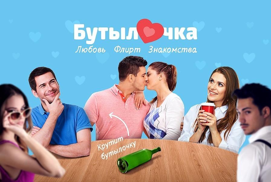 Как найти друга в игре бутылочка общение флирт знакомства