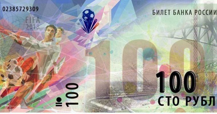 Футболу чемпионат в по 2018 рублей мира 100 россии