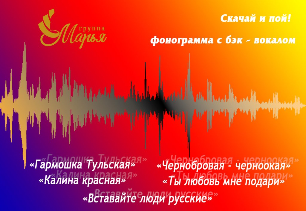 балагуры хуторок минус без бэк вокала