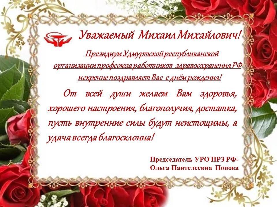 Поздравления с днем рождения всех сотрудников