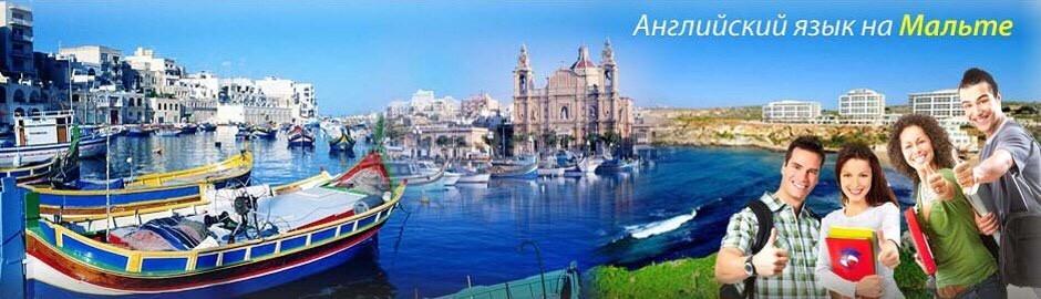 Изучение английского языка на Мальте. Детские лагеря ...