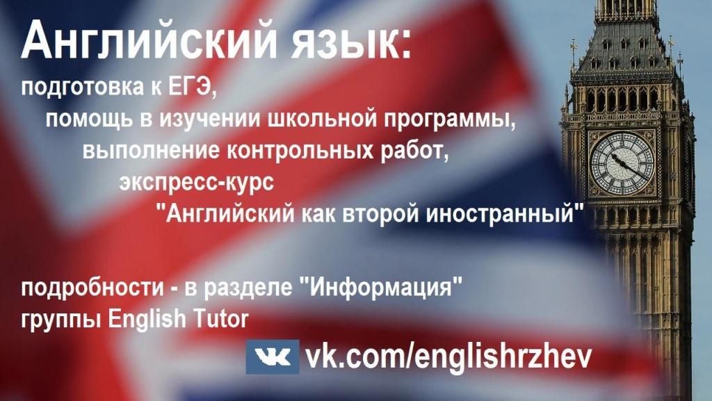 Курсы иностранных языков в Москве (метро Новослободская ...