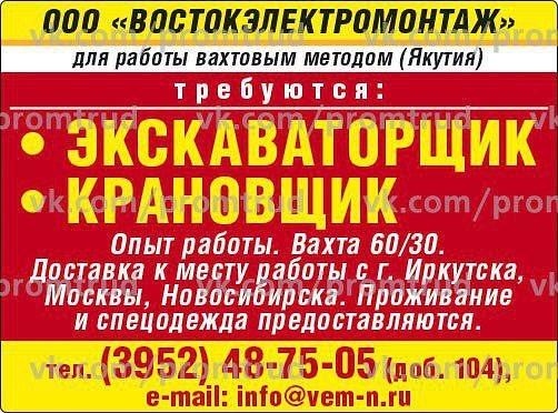 Поиск открытых вакансий вахта на chitamedia.ru условия: работа в якутии на вахтовом объекте с высокими дисциплинарными требованиями вахта 90 /30 (минимальная вахта 3 месяца) рабочая смена 12 часов транспортное обеспечение, питание быстрый отклик.