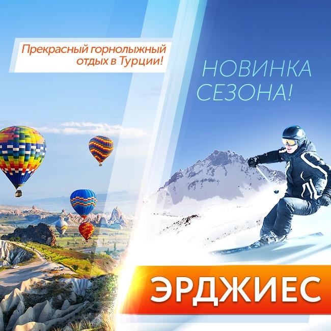 В Турцию кататься на горных лыжах!