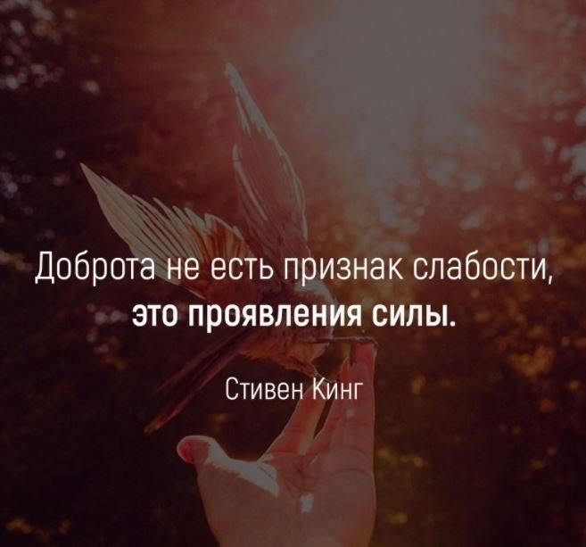 Не Путайте Слабость С