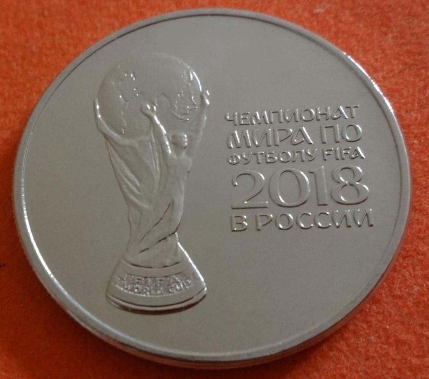 25 Руб Чемпионат Мира 2018