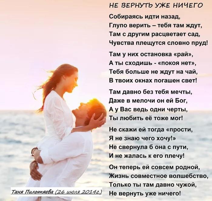 вернуть жену стихом