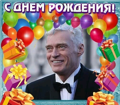 Открытки актерам с днем рождения