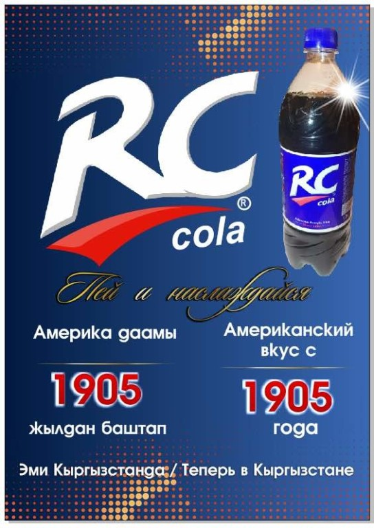 rc cola financial Positioning analysis of coca-cola essay example rc cola, 7-up etc essay on coca cola financial analysis.