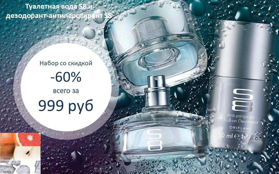 Oriflame s8 night eau de toilette 50ml sale originalпоказать похожие.