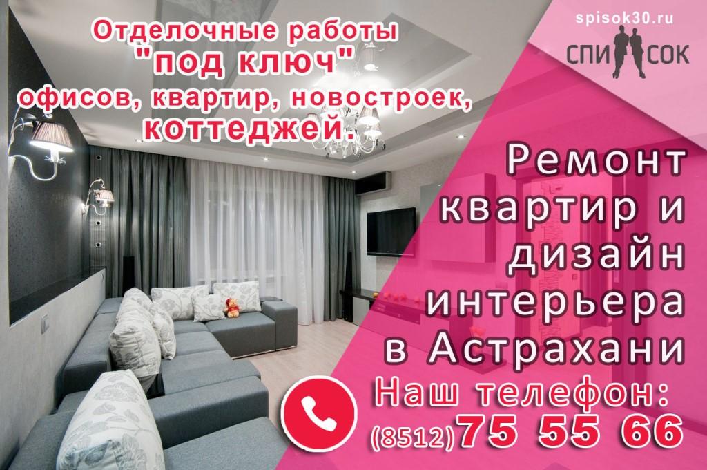Отделка квартир вкб новостройки