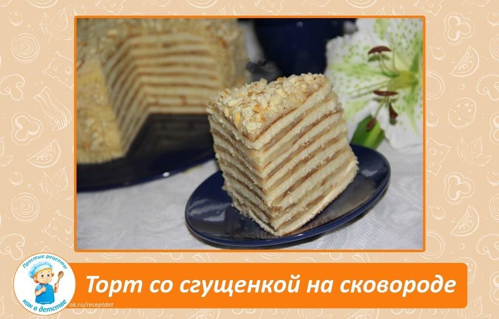 Утром насладиться кусочком нежного, вкусного торта на сгущенке, приготовленного на сковороде.