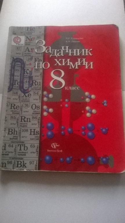 кузнецова левкин задачник по химии 8 онлайн