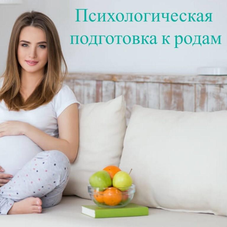 Программа подготовки беременных к родам.