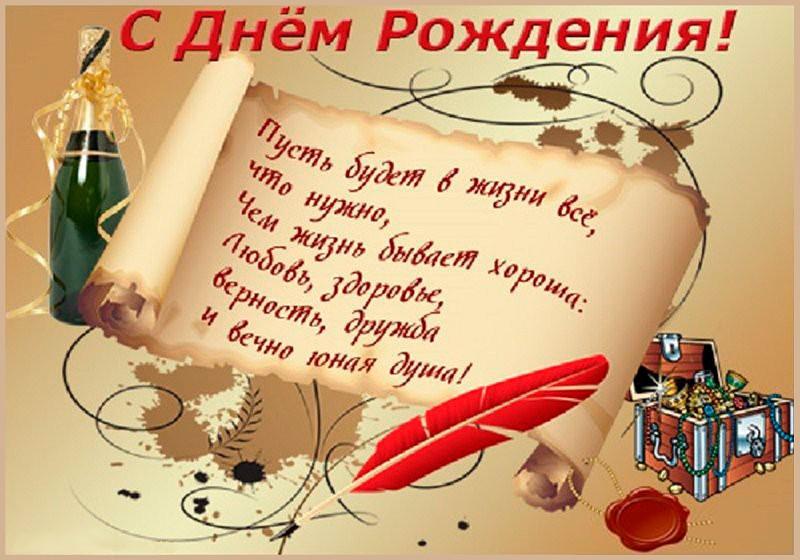 Поздравления с днем рождения мужчинам, открытки, гифки, душевные и шуточные пожелания