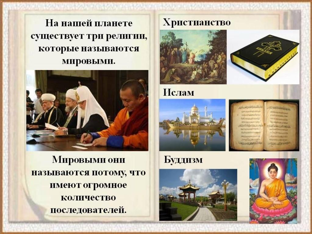 ПРЕЗЕНТАЦИЯ ПО ОПК КУЛЬТУРА И РЕЛИГИЯ МОЯ СКАЧАТЬ БЕСПЛАТНО