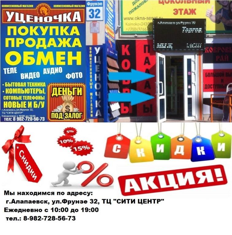 Сидорчук Пришел В Комиссионный Магазин