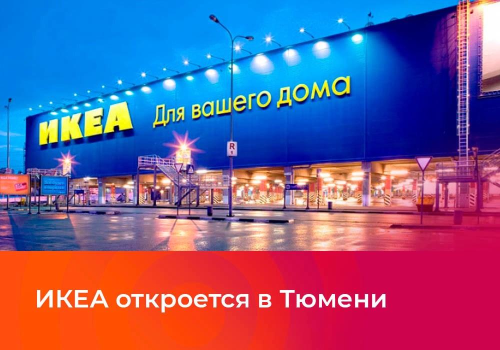 Сити Молл Тюмень Официальный Сайт Магазины