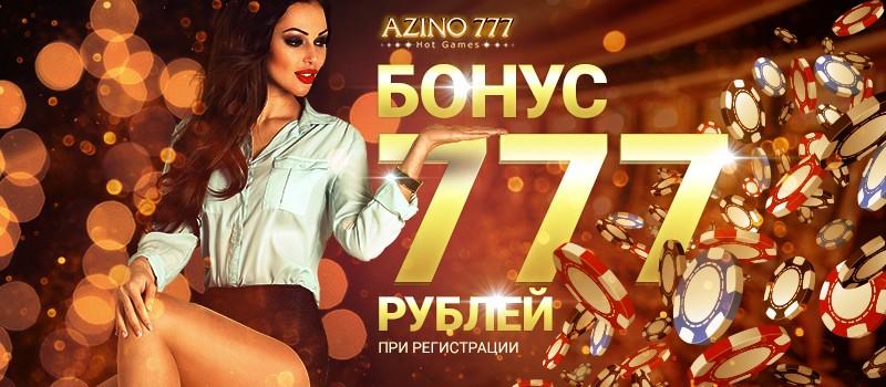 azino777 рабочий