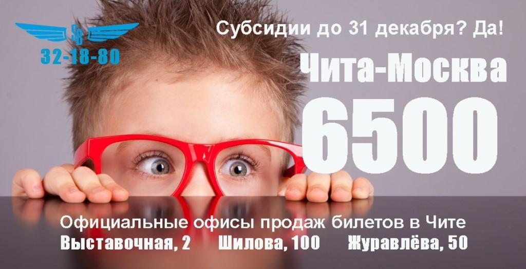 Авиабилеты для пенсионеров из челябинска в крым