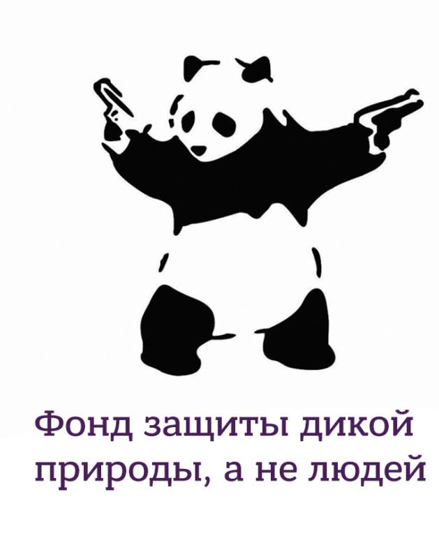 фото картинка карикатура прикол WWF