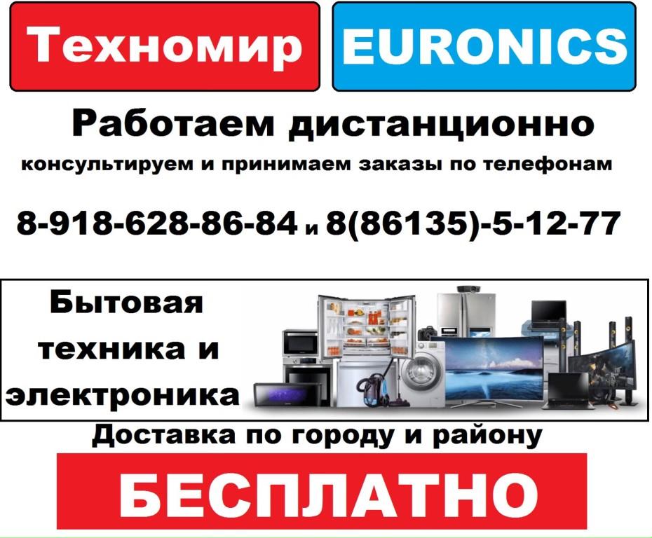 Номер Телефона Магазина Техномир