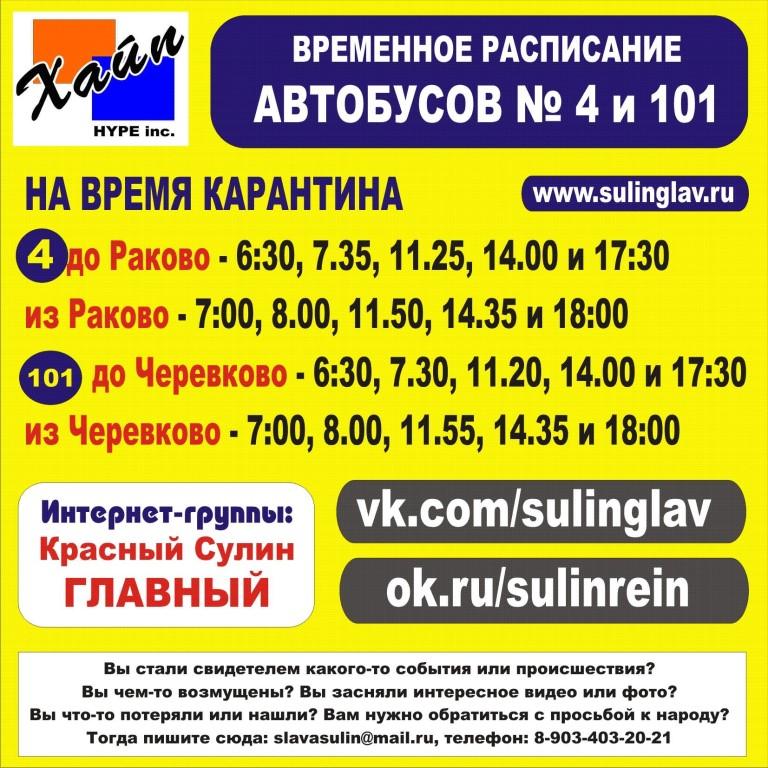 Автостанция Краснобродский – Станция Трудармейская