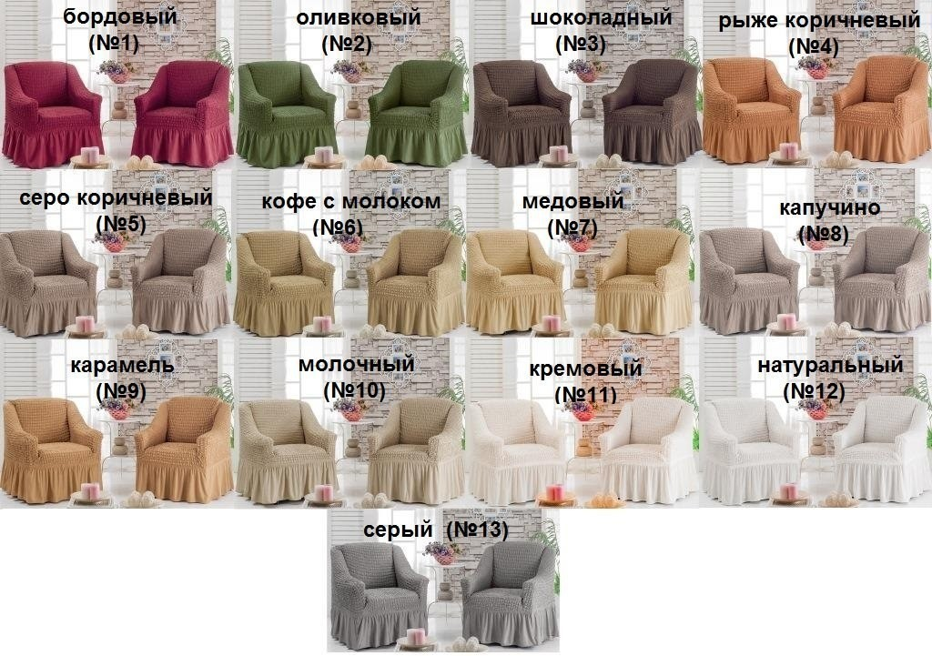 Предлагаем для вас набор качественных, красивых натяжных чехлов на мягкую мебель.