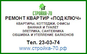 #стройка70 #ремонтквартир #электрика #сантехника #услугиремонта #обшивкабалконов #утеплениебалкона