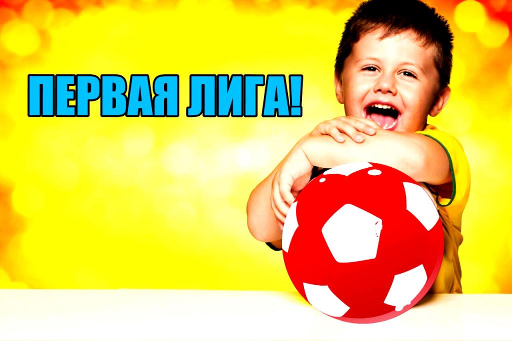 """Спортивная Школа """"Первая Лига""""  приглашает детей на занятия по футболу (от 3х лет) и баскетболу(от 6 лет)"""