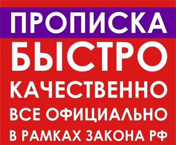 Прописка временная,постоянная в Томске.Можно с детьми.Низкая цена!