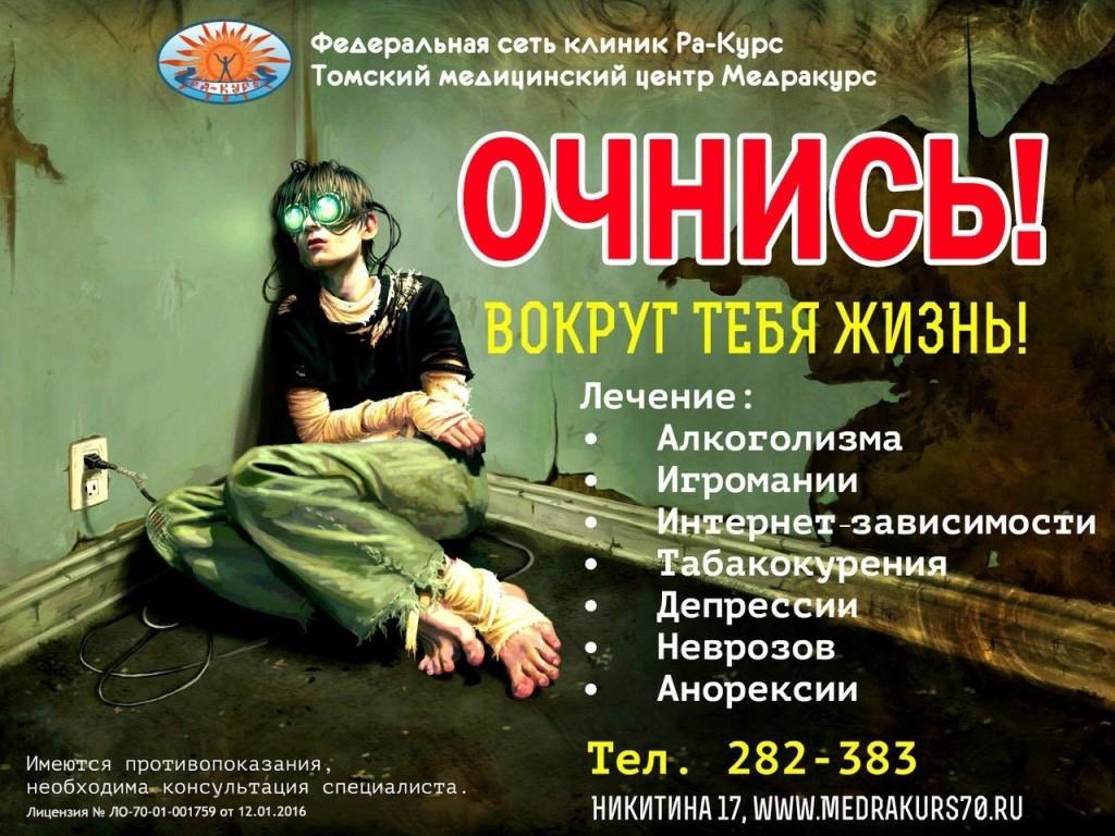 """Медицинский цент """"МедРакурс"""" в г."""