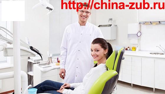 Лечение зубов в Китае г Хейхе.