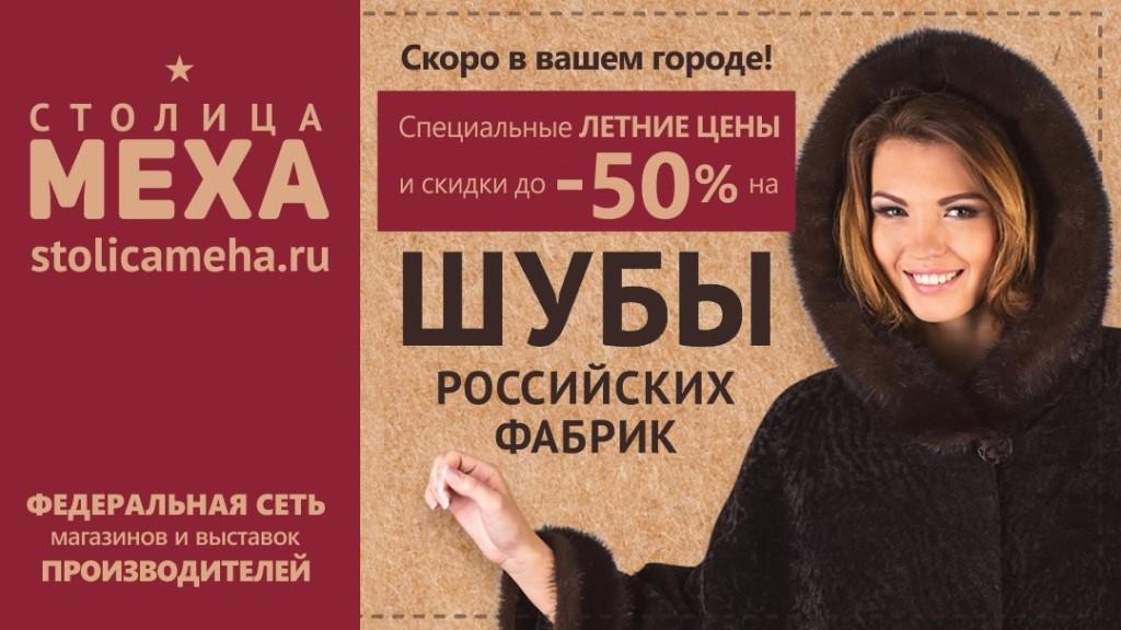 Меховая столица России?