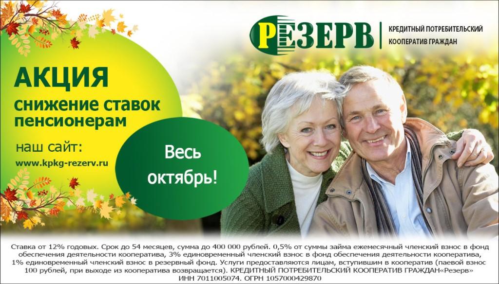 АКЦИЯ для пенсионеров продолжается!