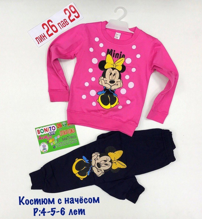 Детская одежда и игрушки по низким ценам!