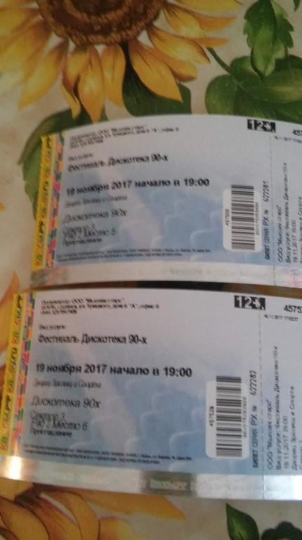 Продам срочно сегодня концерт в 19:00 два билета 2 рядпо 4000р тел 89539118275