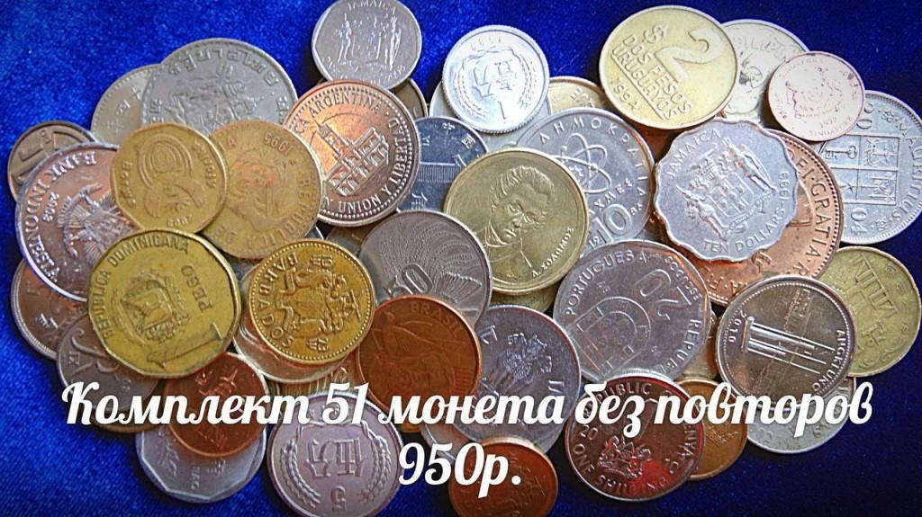 Иностранные монеты, В комплекте 51 монета без повторов цена 950р.