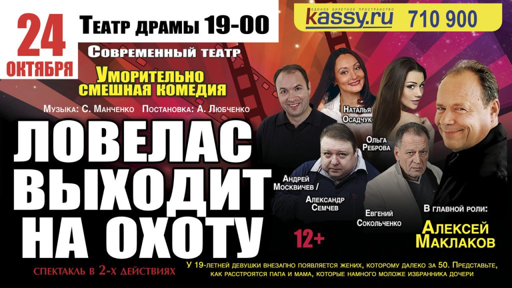 24 ОКТЯБРЯ город ТОМСК!!!