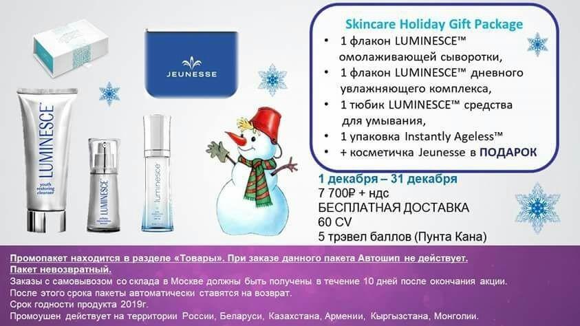 Компания JEUNESSE GLOBAL  Новогодние промоушены уже доступны в Магазине - Luminesce, ZEN, Instantly Ageless, Reserve.