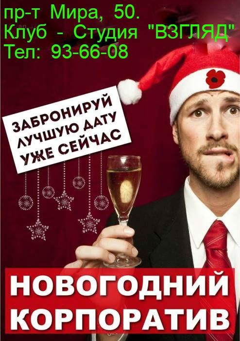 Как новый год встретишь - так его и проживешь!