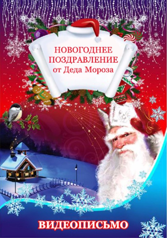 Отличный подарок вашим малышам к Новому году - Именное видео-поздравление от Дедушки Мороза!