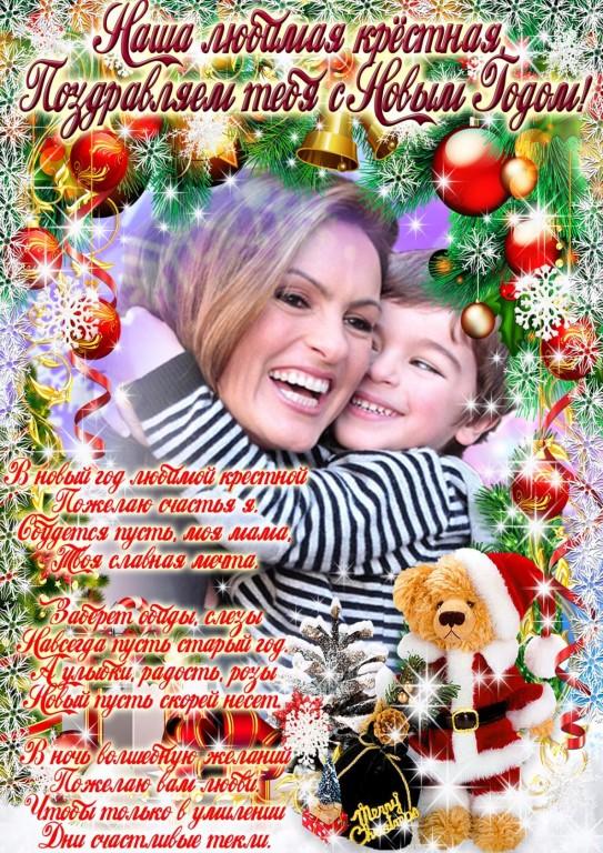 Новогодний календарь с вашей фотографией и новогодние открытки с фото для друзей и родственников(текст любой).