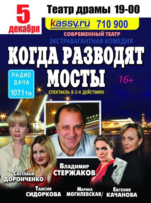 5 ДЕКАБРЯ город ТОМСК!!!