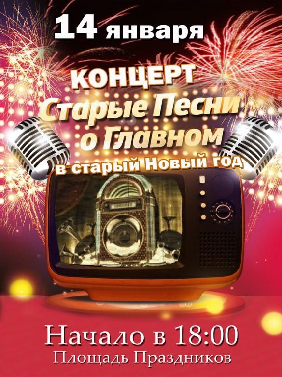 «Старые песни о главном в старый Новый год»