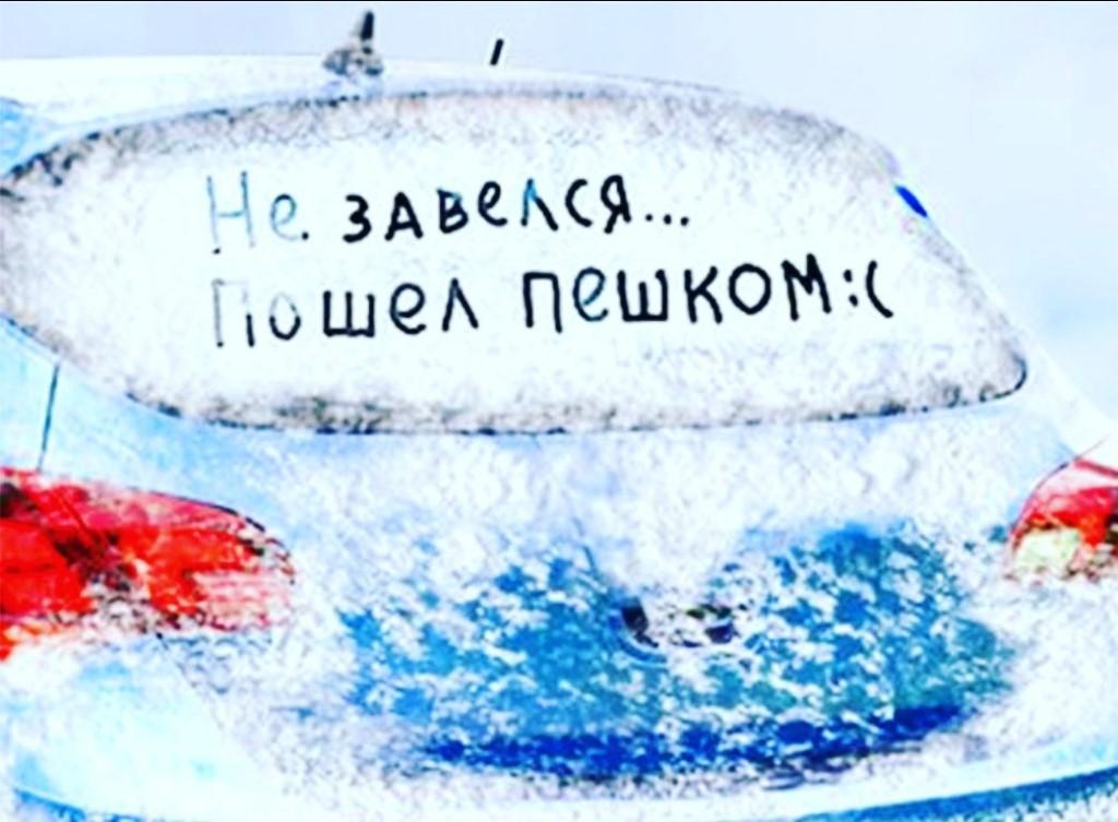 Поможем завести авто после морозов!