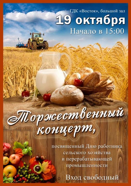 Шишкина, с днем сельского хозяйства и перерабатывающей промышленности картинки с колбасой